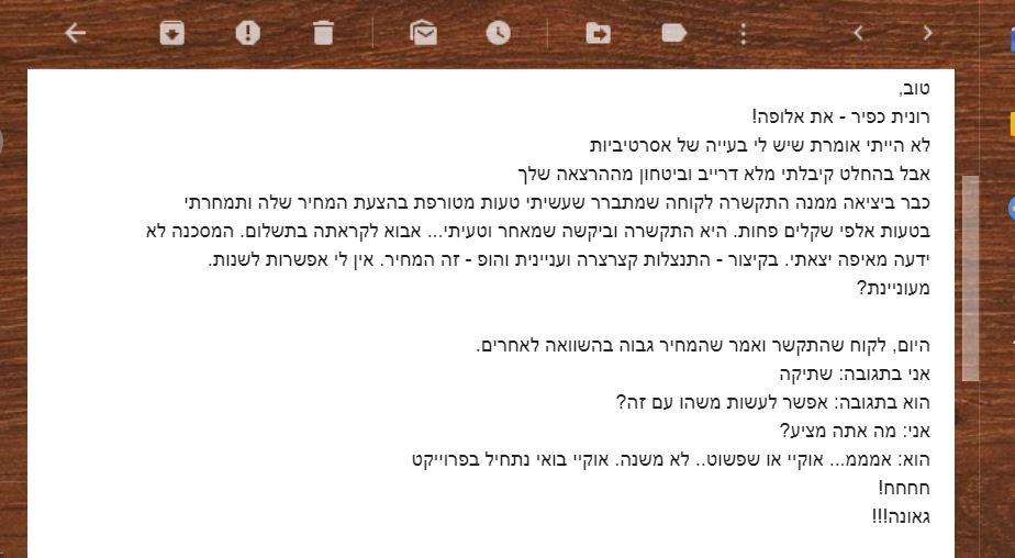 היי פייב, הבלוג של רונית כפיר