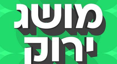 רונית כפיר מושג ירוק הפודקסט של חשבונית ירוקה