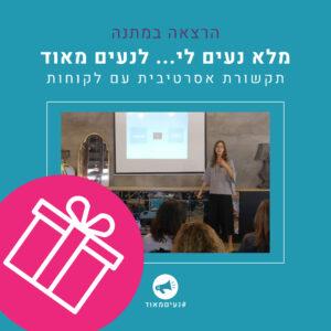 הרצאה נעים מאוד – כמתנה