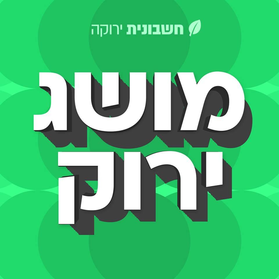 רונית כפיר מושג ירוק